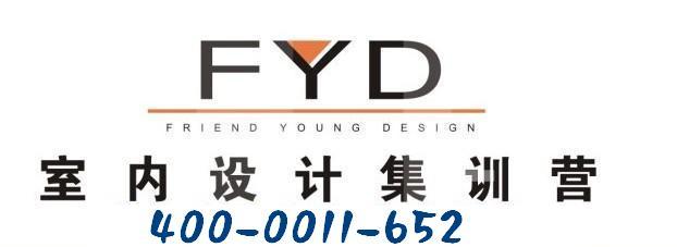 广州fyd室内设计培训学校